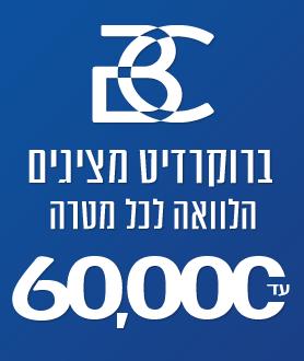 הצעה 60000 להלוואה לכל מטרה